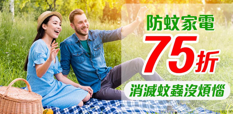 【防蚊家電 精選商品】歡慶週年!限時下殺75折