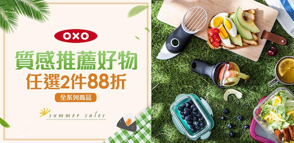 OXO 質感推薦保鮮盒/餐廚用品 任選2件88折