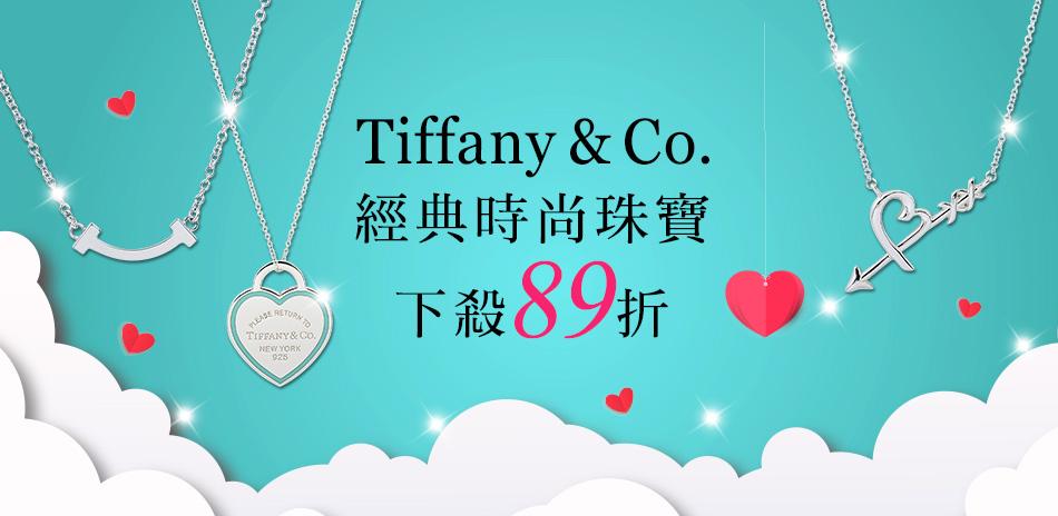 Tiffany x 名牌飾品 情人送禮結帳89折