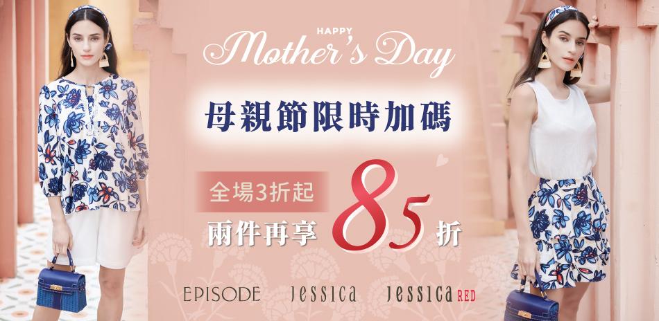JESSICA 母親節加碼3折UP 2件享85折
