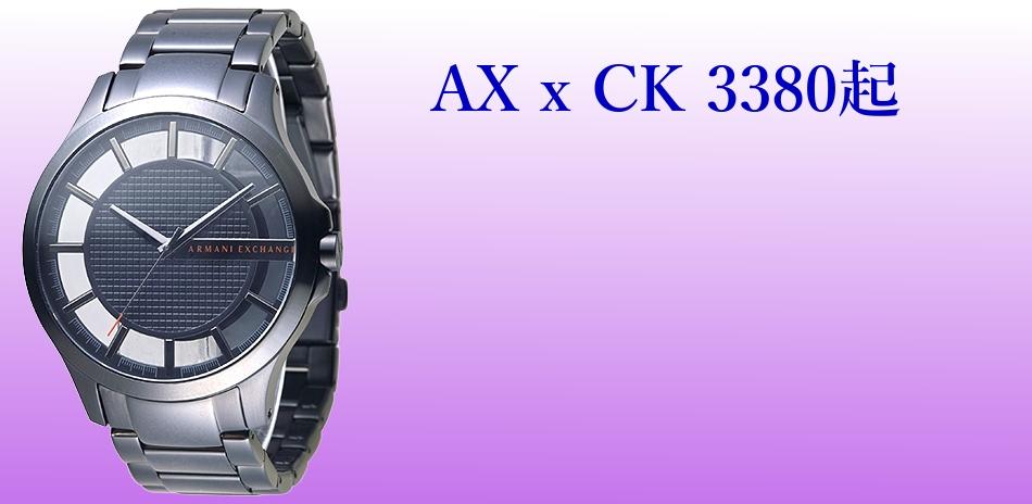 AX / CK / DKNY -618福利價