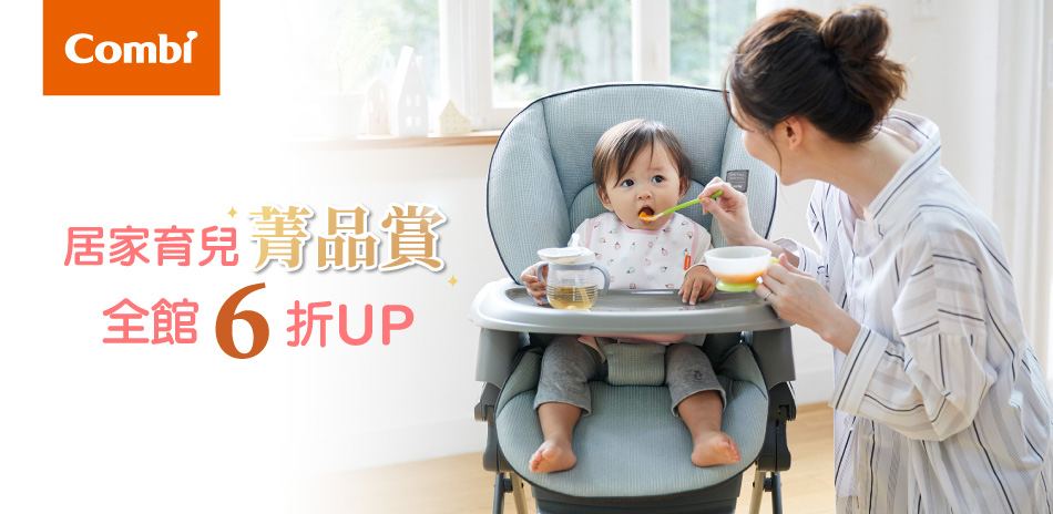 Combi育兒菁品賞全館6折起寶寶餐搖椅2690
