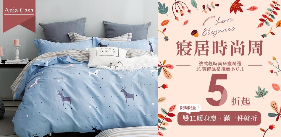 秋冬換季 床墊寢具限時3折起
