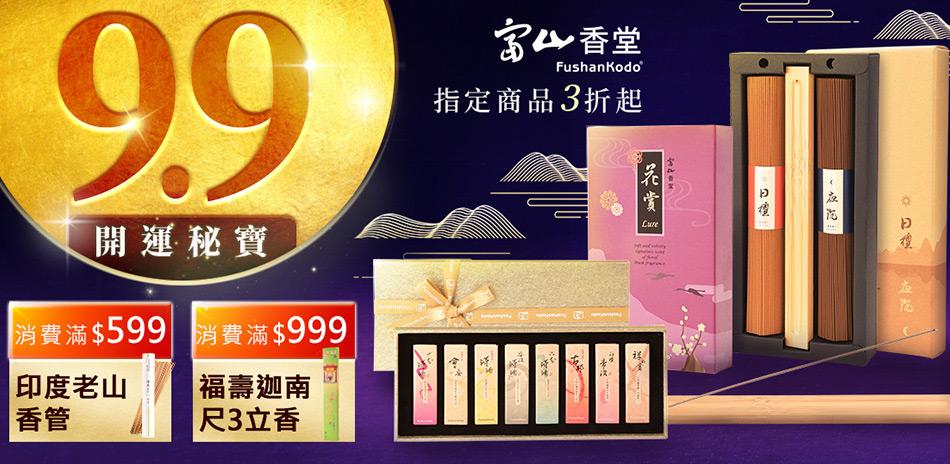 富山香堂 99購物開運秘寶3折起 雙重滿額贈!