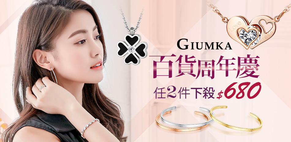 GIUMKA週年慶男女項鍊耳環手環任2件$680
