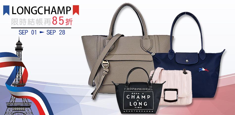 Longchamp 熱銷經典款結帳85折優惠