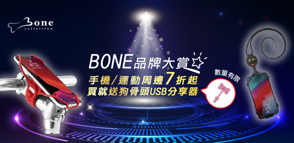 Bone手機配件 開學季全館299起