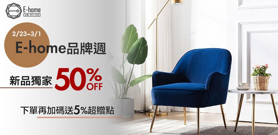 E-home品牌週 新品限時5折 再送5%超贈點