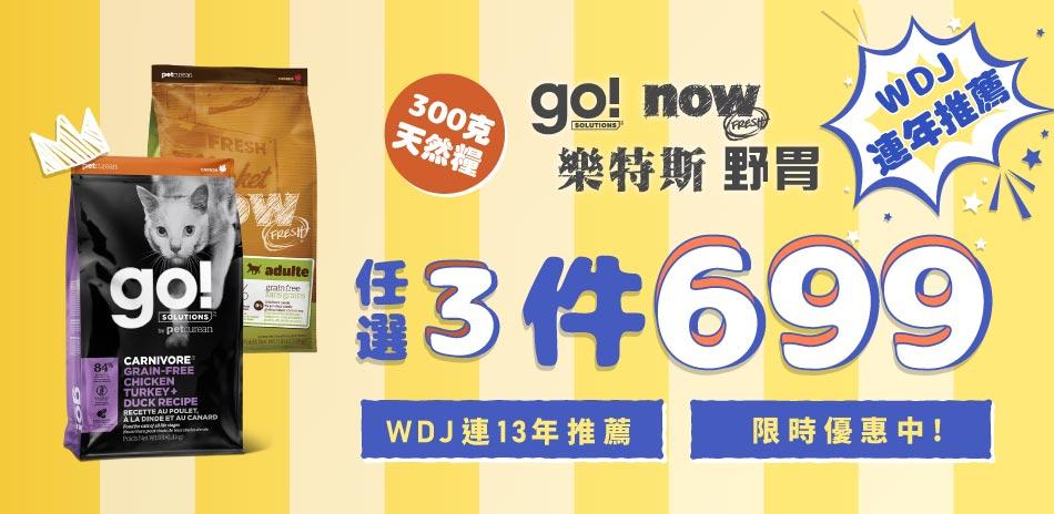 Go!/Now!/野胃/樂特斯犬貓糧3件$699