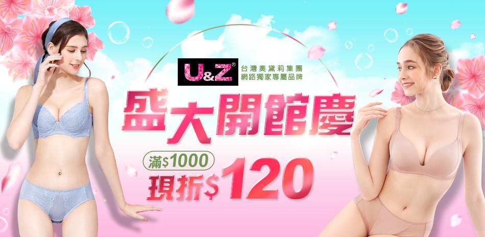 奧黛莉集團U&Z開館慶1折起  滿千再折120