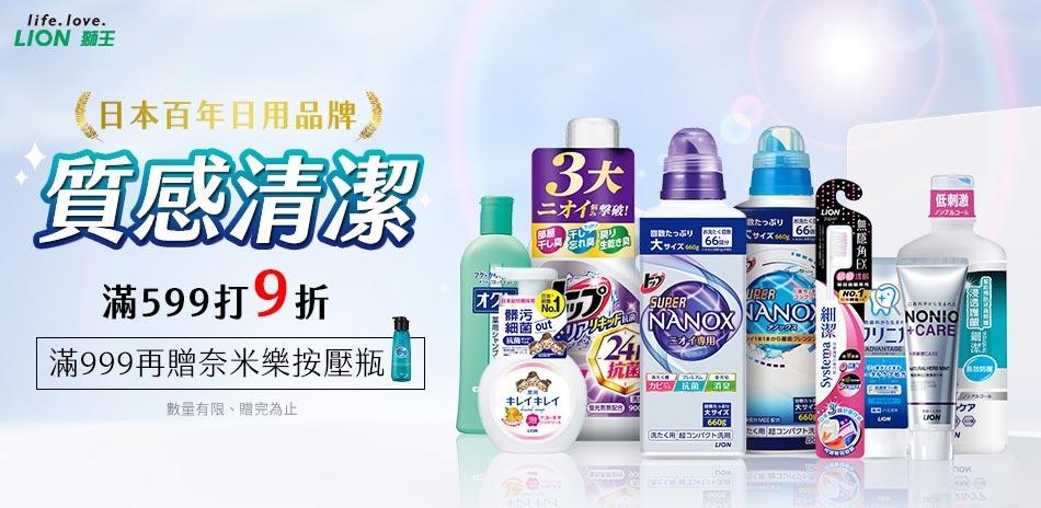 質感清潔 日本獅王最低$43起