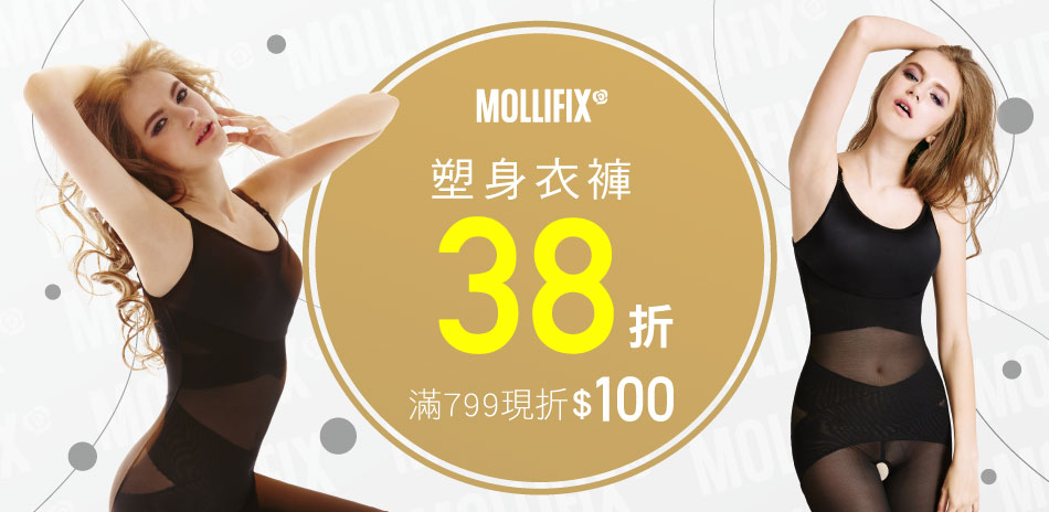 Mollifix完美塑身38折滿$799折100
