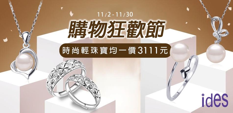 ides 購物狂歡節 精選輕珠寶均價3111