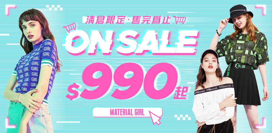MATERIAL GIRL 清倉限定990up