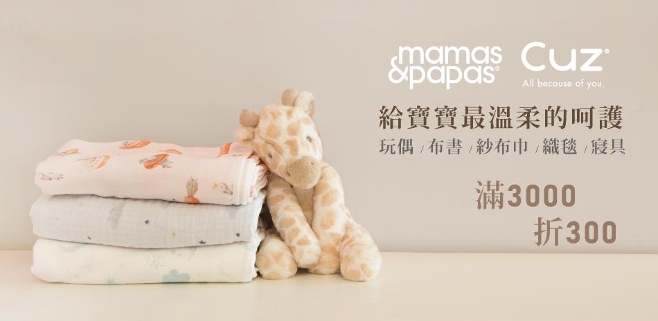 Mamas/Cuz全館85折 滿額折300