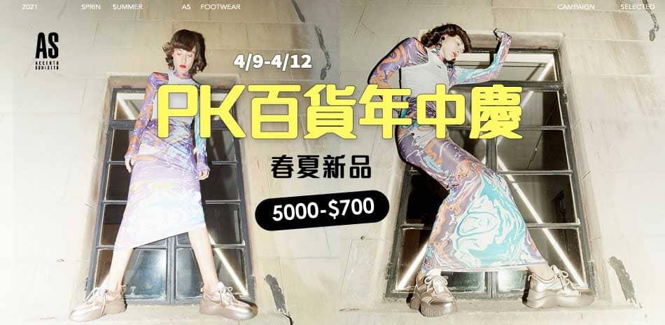 AS集團-百貨年中慶 新品全面5000折700