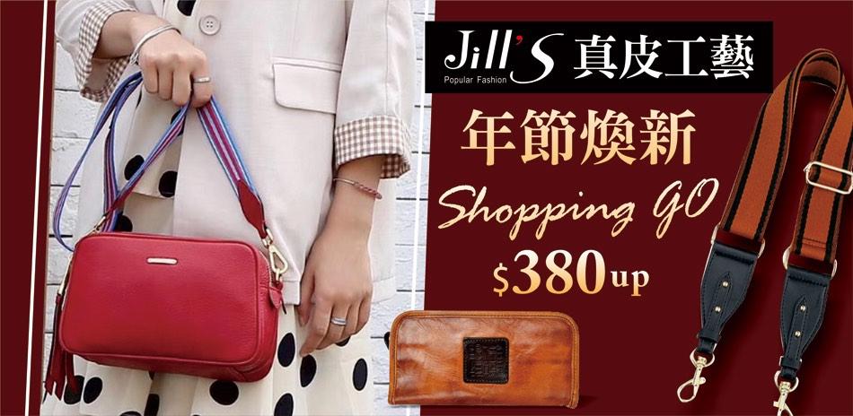 Jill's 年節煥新shopping go