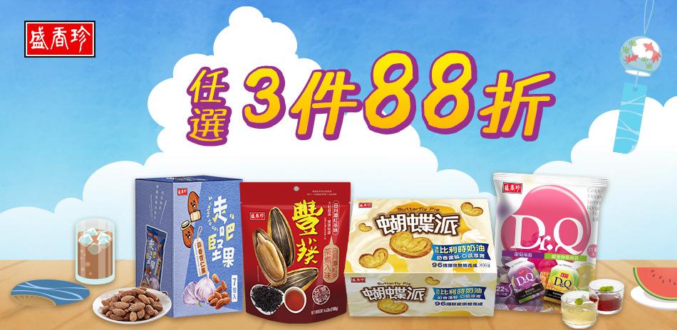 盛香珍 熱銷零食/堅果/果凍3件88折!