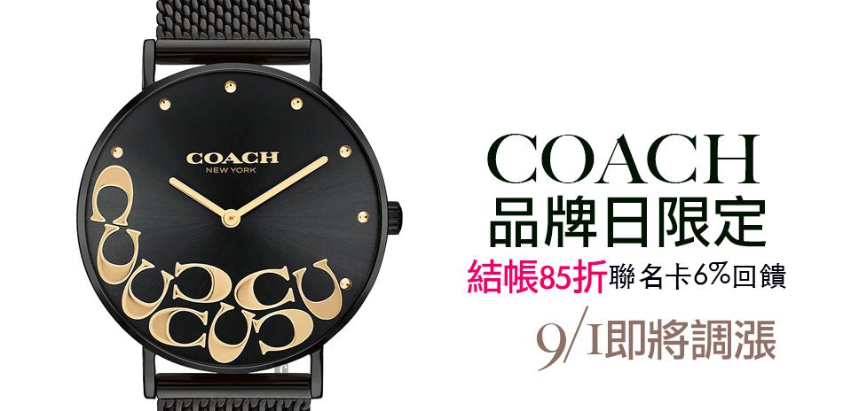 COACH 結帳85折(品牌日)