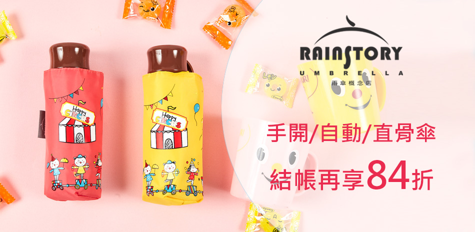Rainstory百貨精品傘84折!滿千再送好禮
