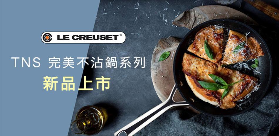 LE CREUSET 超完美不沾鍋系列新上市!