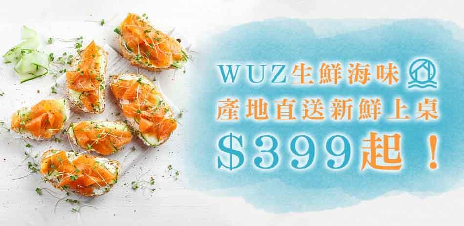 WUZ生鮮海味 全館$399起!
