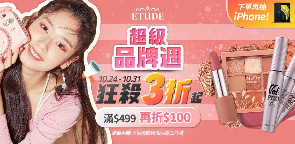 ETUDE HOUSE超級品牌週3折up
