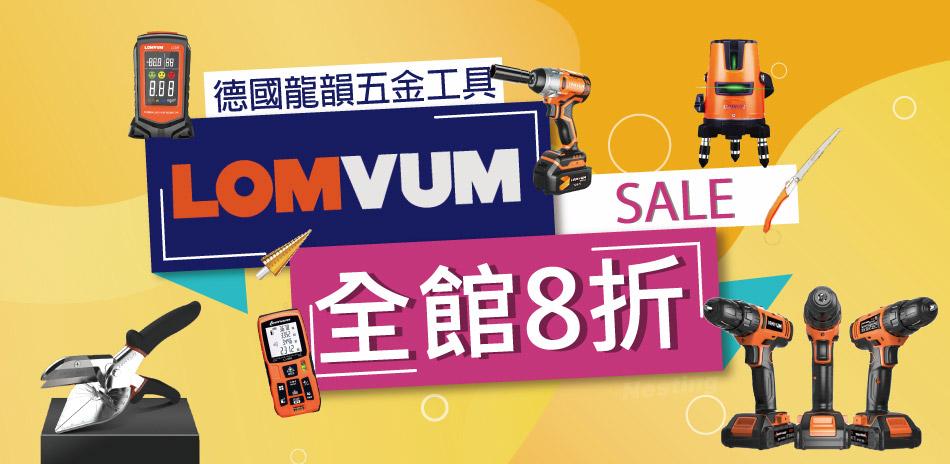 【LOMVUM 龍韻】五金工具 全館下殺8折!