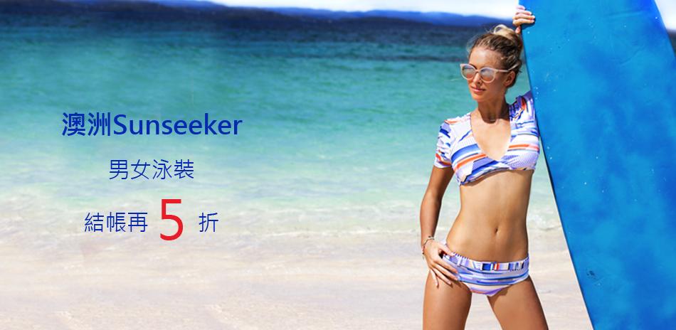 澳洲Sunseeker泳裝-男女新品全面5折!
