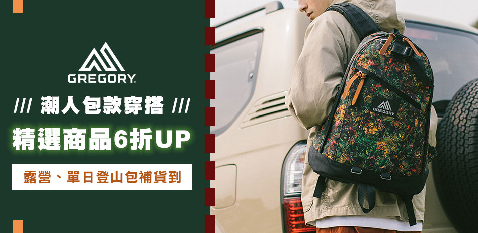 Gregory●潮人配潮包6折up
