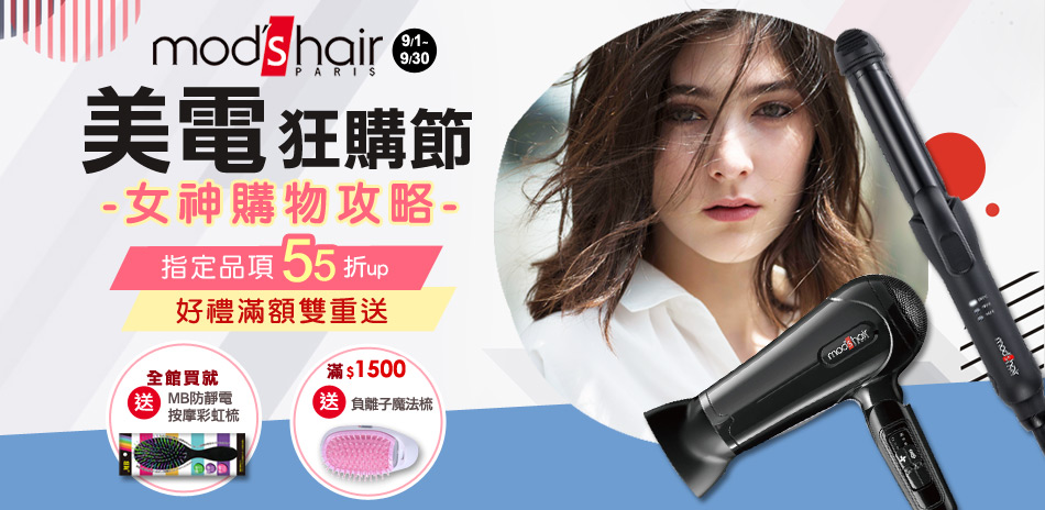 mod's hair美電購物節 指定品項55折起