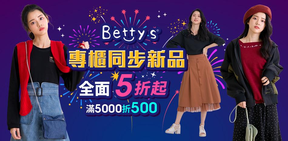 betty's專櫃同步款5折起滿5000折500