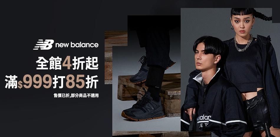 New Balance全館4折起 滿額85折