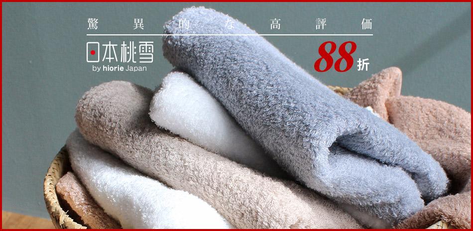 日本桃雪毛巾 全館88折!24hr快速到!