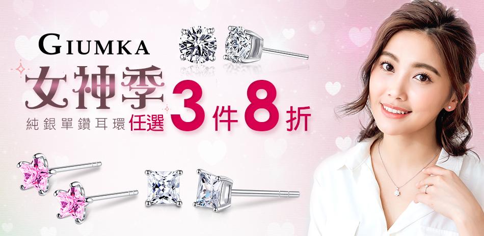 GIUMKA單鑽純銀耳環3件8折