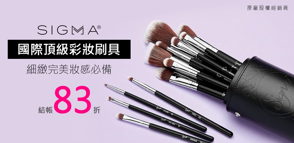 Sigma 專業彩妝刷具 全館83折