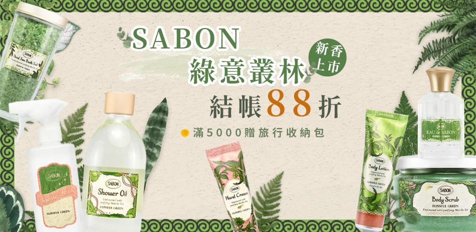 SABON綠意叢林系列新香★結帳88折