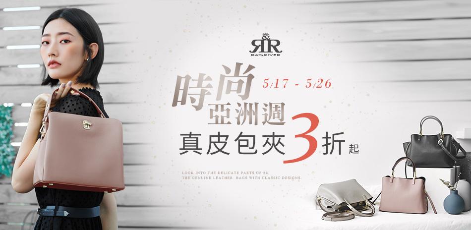 2R 亞洲週。指定品3折起