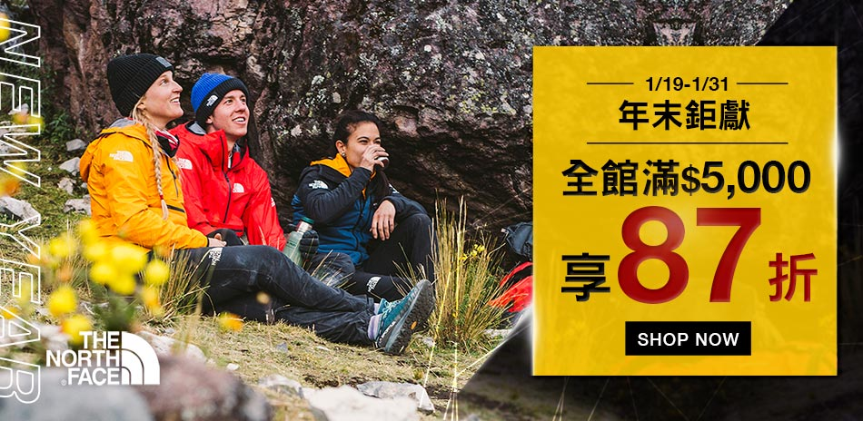 The North Face 全館滿額結帳87折