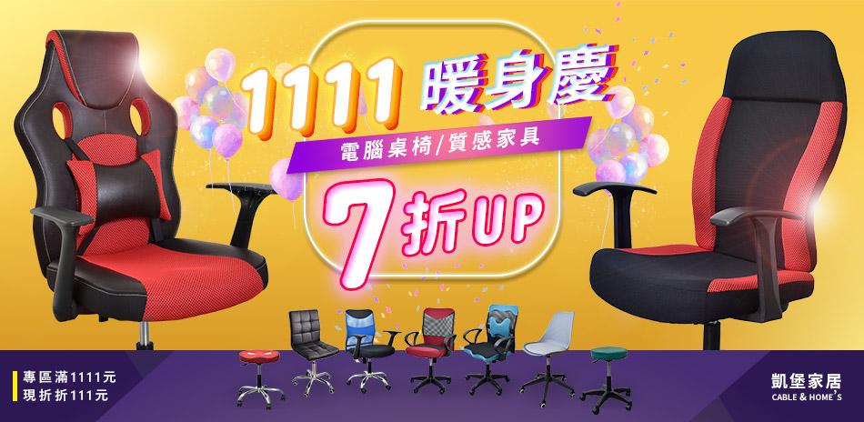 凱堡 電腦桌椅7折起 滿1111再折111