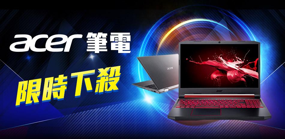 Acer筆電限時35900