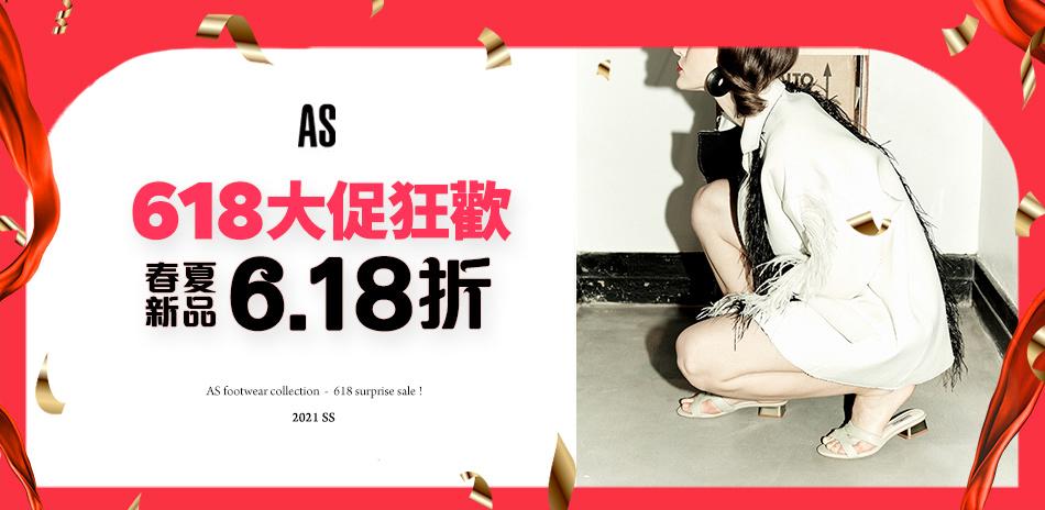 AS集團618大促狂歡春夏新品6.18折(已折)