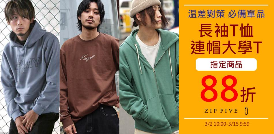 ZIP日本男裝溫差對策必備單品 系列指定品88折