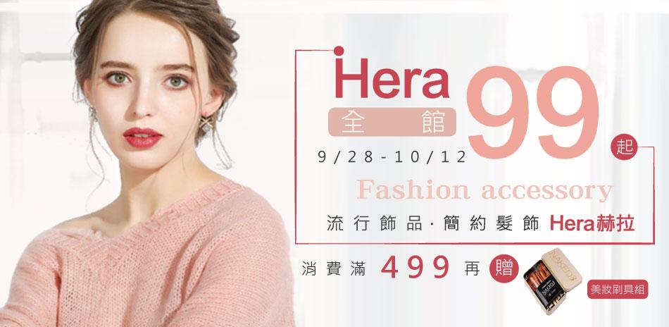 Hera 赫拉 全館飾品/穿搭69折最低99元起