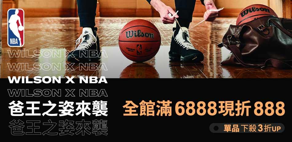 NBA 爸王之姿來襲 全館滿6888現折888