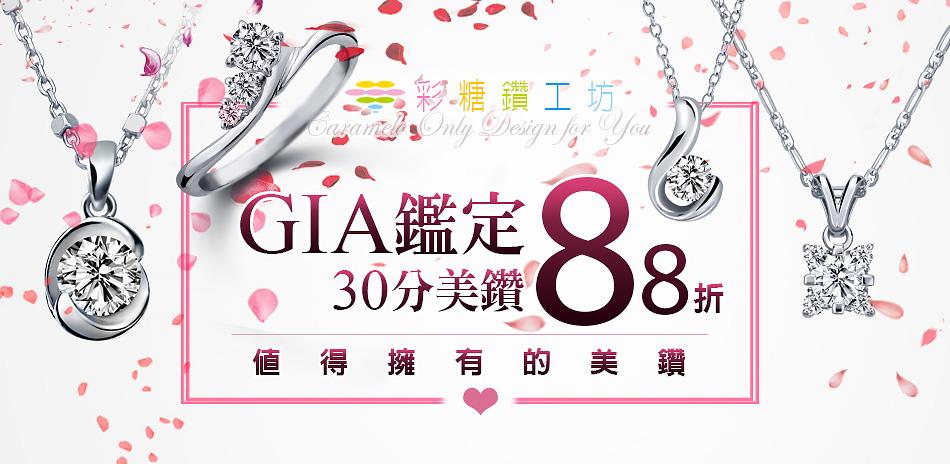 YAHOO獨家【彩糖鑽工坊】GIA 30分88折