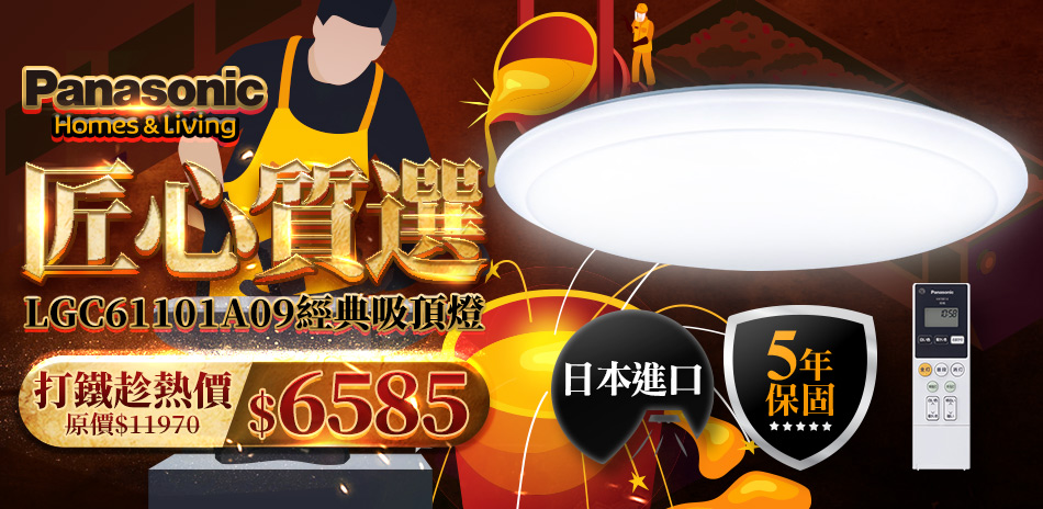 國際牌x東芝x億光x舞光 聯合燈具大廠75折!
