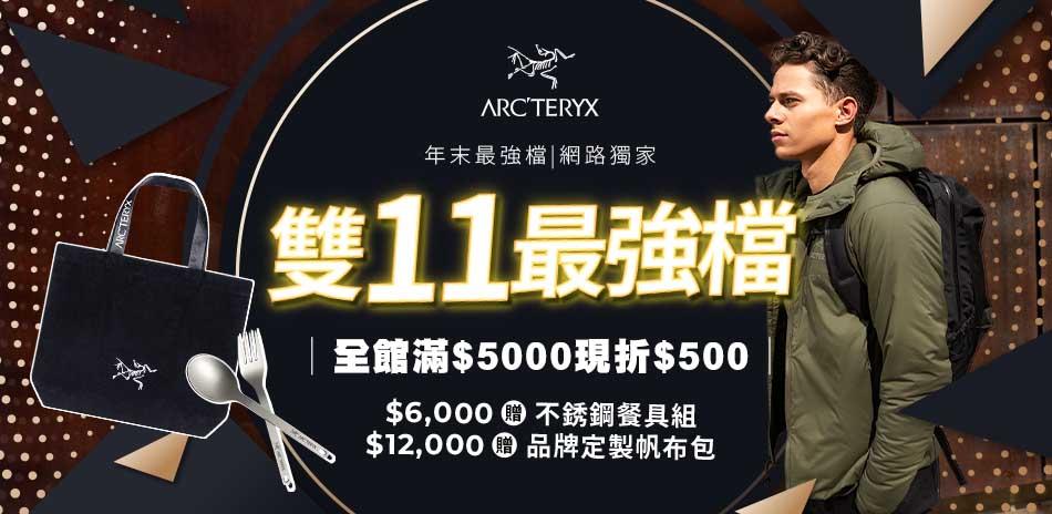 Arcteryx最殺66折起 全館滿額折500
