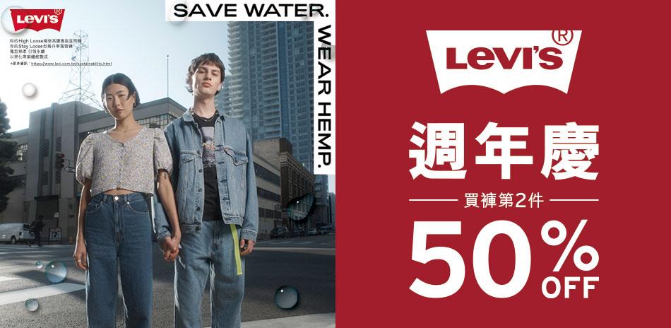 Levis 週年慶 買褲第二件5折