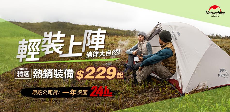 Naturehike輕裝上陣 熱銷裝備$229起
